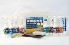 業務用プロフェッショナルツールキット(ビアンコジャパンの洗浄剤のお試しセット)