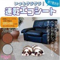 奥特殊紡績 ペット用品 いつもサラサラ! 速乾エコシート (廊下敷きシート) 500×80cm グレー・OK529