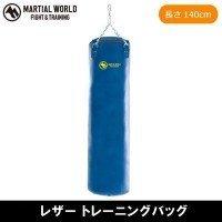 マーシャルワールド レザートレーニングバッグ TB-M1400 合皮 サンドバッグ ヘビーバッグ