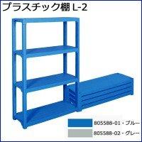 三甲 サンコー プラスチック棚L-2 805588-01・ブルー 1062208