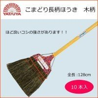 八ツ矢工業(YATSUYA) こまどり長柄ほうき 木柄×10本 20020 1065030