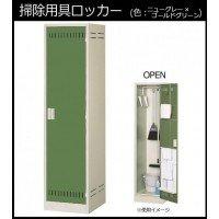 掃除用具ロッカー ニューグレー×ゴールドグリーン COM-NCP 1058871