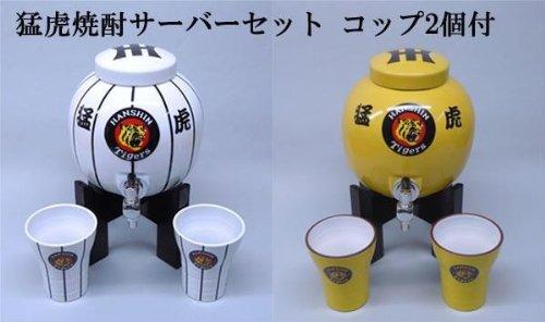 猛虎焼酎サーバーセット コップ2個付 白・SYO-24