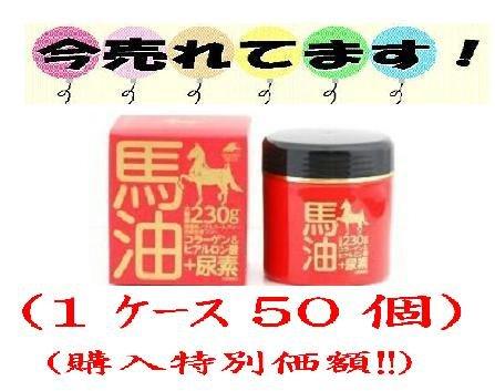 馬油+尿素230g(1ケース 50個購入特別価額)