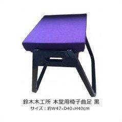 鈴木木工所 本堂用椅子曲足 黒