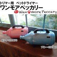日本製 トリマー用 ペットドライヤー ワンモアペッカリー ブルー・021887 1073236
