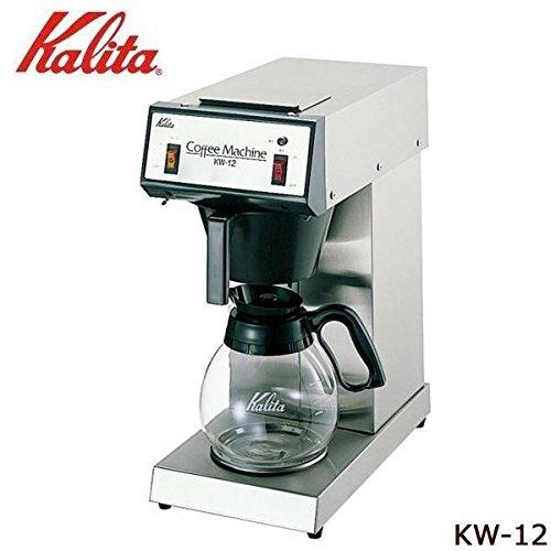 Kalita(カリタ) 業務用コーヒーマシン KW-12 62021 1014389 / オフィス、イベント、店舗用に最適なコーヒーマシン。