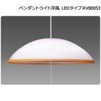 TAKIZUMI(瀧住)ペンダントライト洋風 8畳 LEDタイプ RV80053 1061465