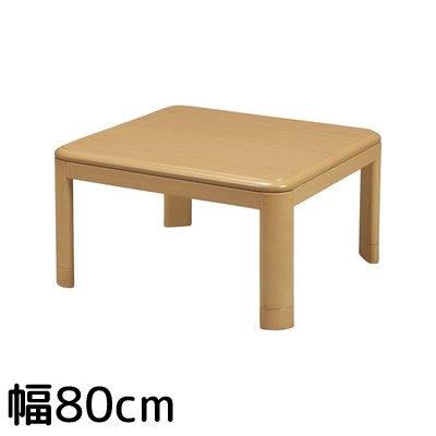 【丸栄木工こたつ】コタツ テーブル 80cm こたつ/AR-80LN/4938333014943/Casual Kotatsu