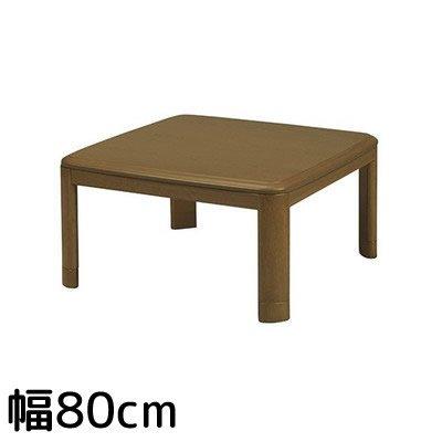 【丸栄木工こたつ】コタツ テーブル 80cm こたつ/JC-80BR/4938333014950/Casual Kotatsu