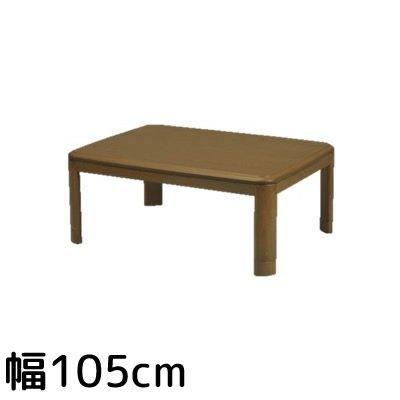 【丸栄木工こたつ】コタツ テーブル 105cm こたつ/JC-105BR/4938333014967/Casual Kotatsu