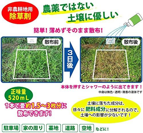 【まとめ買い 12個セット】 / 農薬不使用 雑草枯らし110番/h735/ 4985037143561/ 富士パックス