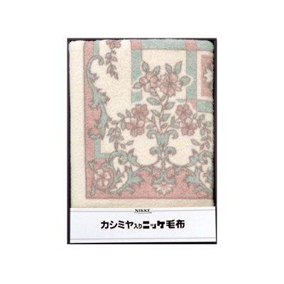カシミヤ入りウール毛布(毛羽部分)/ 11299401/ B3171055/ 4511594008342/ ロワール