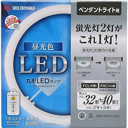 丸形LEDランプ ペンダント用 昼光色/LDCL3240SS/D/32-P/ 4967576320382/ 272967 アイリスオーヤマ