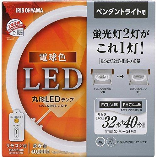 丸形LEDランプ ペンダント用 電球色/LDCL3240SS/L/32-P/ 4967576320542/ 272983 アイリスオーヤマ