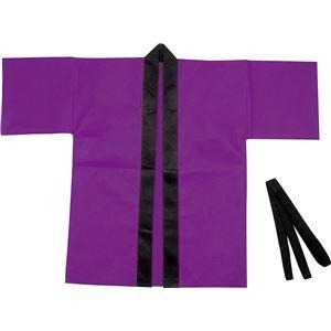 【まとめ買い 30個セット】 / カラー不織布ハッピ 子供用 S 紫/1501/ 4521718015019/ アーテック