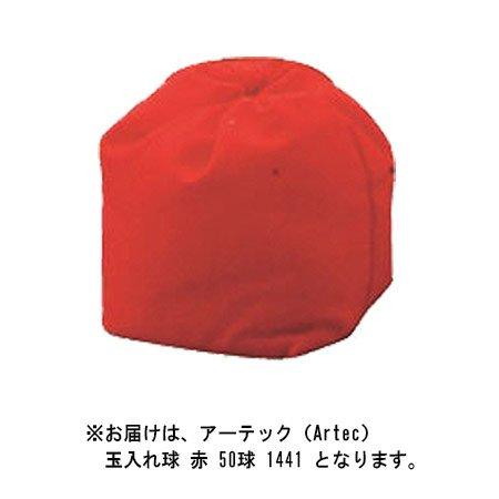 玉入れ球 赤 50球/1441/ 4521718014418/ アーテック