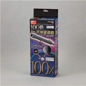 【まとめ買い 5個セット】 / 100倍手作り天体望遠鏡/93499/ 4521718934990/ アーテック