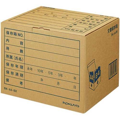 【10セット販売】コクヨ/文書保存箱フォルダーB4・A4用 B4A4-BX/B4A4-BX/4901480133454
