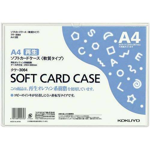 【60セット販売】コクヨ/ソフトカードケース(軟質)再生オレフィン系樹脂0.3mm厚A4 クケ-3064/51096182/4901480424750