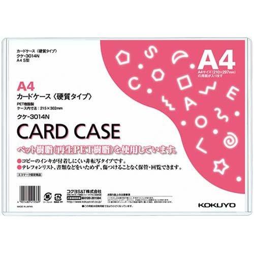【60セット販売】コクヨ/カードケース(環境対応)硬質A4 クケ-3014N/51201005/4901480415369
