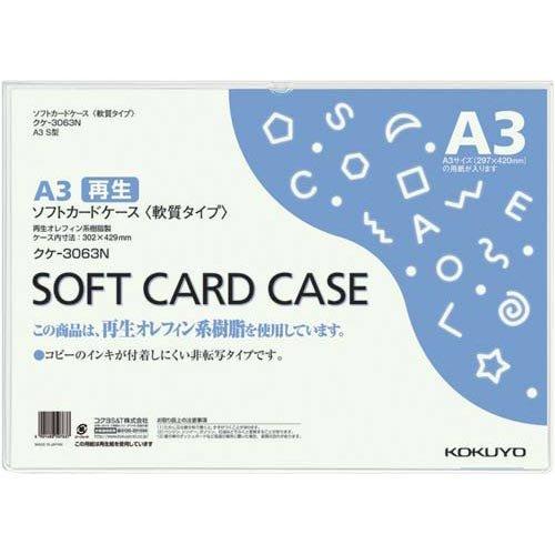 【30セット販売】コクヨ/ソフトカードケース(軟質)再生オレフィン系樹脂0.3mm厚A3 クケ-3063N/54334182/4901480507637