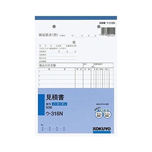 【50セット販売】コクヨ/NC複写簿ノーカーボン見積書A5タテ型11行50組 ウ-316N/ウ-316/4901480021119
