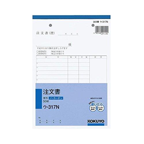 【50セット販売】コクヨ/NC複写簿ノーカーボン注文書A5タテ型16行50組 ウ-317N/ウ-317/4901480021102