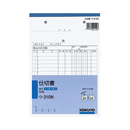 【50セット販売】コクヨ/NC複写簿ノーカーボン仕切書A5タテ型15行50組 ウ-310N/ウ-310/4901480021096