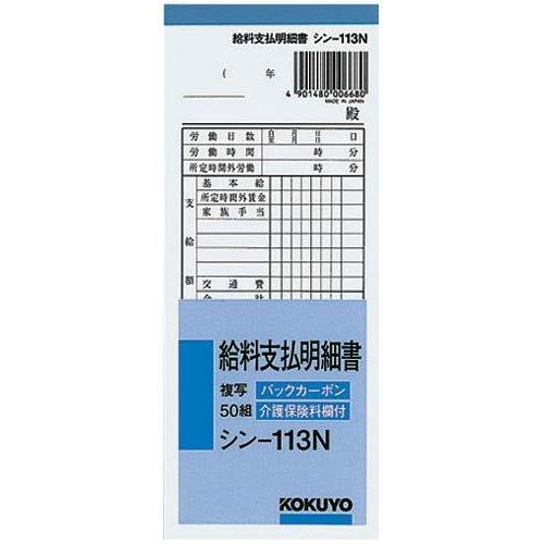 【50セット販売】コクヨ/BC複写給料支払明細書50組 シン-113N/シン-113/4901480006680