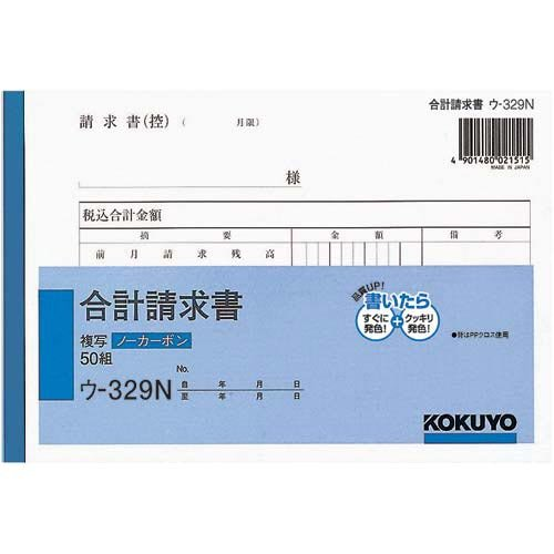 【50セット販売】コクヨ/NC複写簿(ノーカーボン)合計請求書 ウ-329N/ウ-329/4901480021515