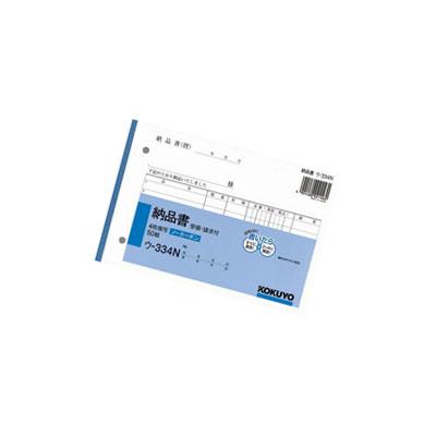 【30セット販売】コクヨ/NC複写簿ノーカーボン4枚納品書(請求・受領付き)B6ヨコ型7行50組 ウ-334N/ウ-334/4901480021560