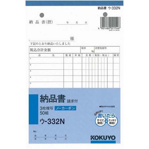 【30セット販売】コクヨ/NC複写簿ノーカーボン3枚納品書(請求付き)B6タテ型12行50組 ウ-332N/ウ-332/4901480021546