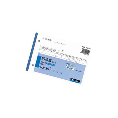 【30セット販売】コクヨ/NC複写簿ノーカーボン3枚納品書(請求付き)B6ヨコ型7行50組 ウ-333N/ウ-333/4901480021553