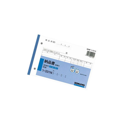 【30セット販売】コクヨ/NC複写簿ノーカーボン3枚納品書(受領付き)B6ヨコ型7行50組 ウ-331N/ウ-331/4901480021539