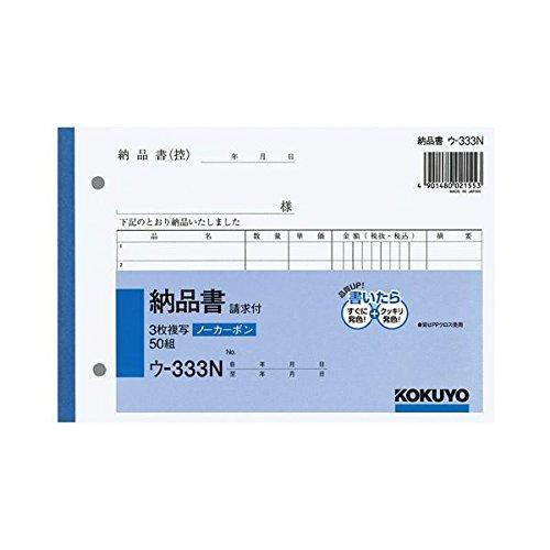【50セット販売】コクヨ/NC複写簿ノーカーボン3枚納品書(請求付き)B6ヨコ型7行50組 ウ-333N/ウ-333/4901480021553