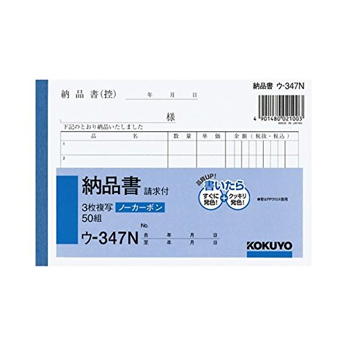 【50セット販売】コクヨ/NC複写簿ノーカーボン3枚納品書(請求付き)A6ヨコ型6行50組 ウ-347N/ウ-347/4901480021003