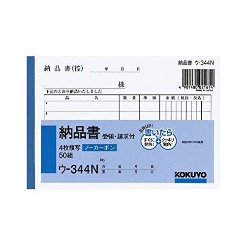 【50セット販売】コクヨ/NC複写簿ノーカーボン4枚納品書(請求・受領付き)A6ヨコ型6行50組 ウ-344N/ウ-344/4901480021614