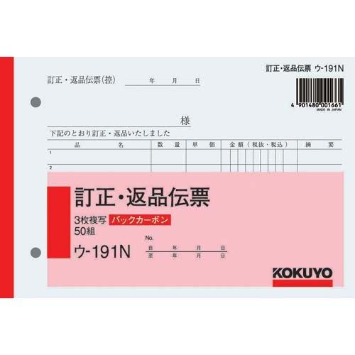 【30セット販売】コクヨ/BC複写簿3枚訂正返品伝票B6ヨコ型50組 ウ-191N/ウ-191/4901480001661