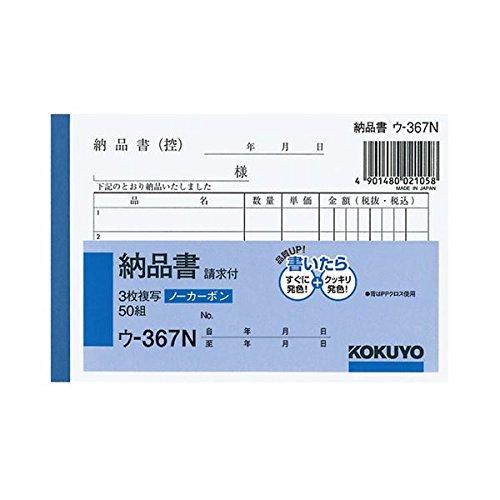【50セット販売】コクヨ/NC複写簿ノーカーボン3枚納品書(請求付き)B7ヨコ型5行50組 ウ-367N/ウ-367/4901480021058