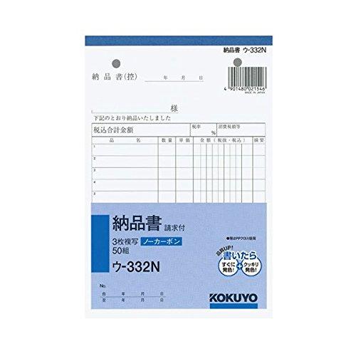 【50セット販売】コクヨ/NC複写簿ノーカーボン3枚納品書(請求付き)B6タテ型12行50組 ウ-332N/ウ-332/4901480021546