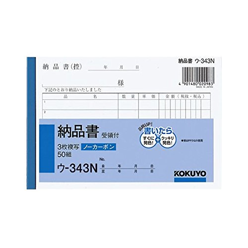【50セット販売】コクヨ/NC複写簿ノーカーボン3枚納品書(受領付き)A6ヨコ型6行50組 ウ-343N/ウ-343/4901480020983