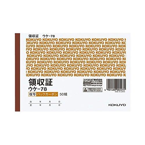 【50セット販売】コクヨ/BC複写領収証バックカーボンA6ヨコ型ヨコ書二色刷 ウケ-78/ウケ-78/4901480002231