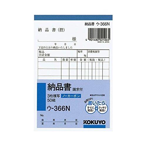 【50セット販売】コクヨ/NC複写簿ノーカーボン3枚納品書(請求付き)B7タテ型8行50組 ウ-366N/ウ-366/4901480021065