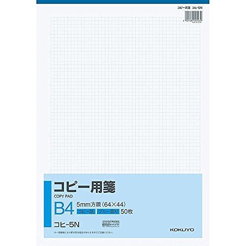 【10セット販売】コクヨ/コピー用箋B4 5mm方眼ブルー刷り 50枚入 コヒ-5N/59676522/4901480005430