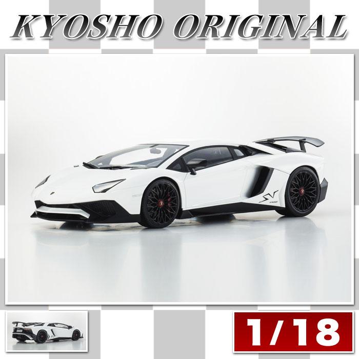 京商オリジナル 1/18 Lamborghini Aventador SV (ホワイト) 【 ミニカー 1/18 ランボルギーニ 】 おもちゃ ホビー 趣味 コレクション