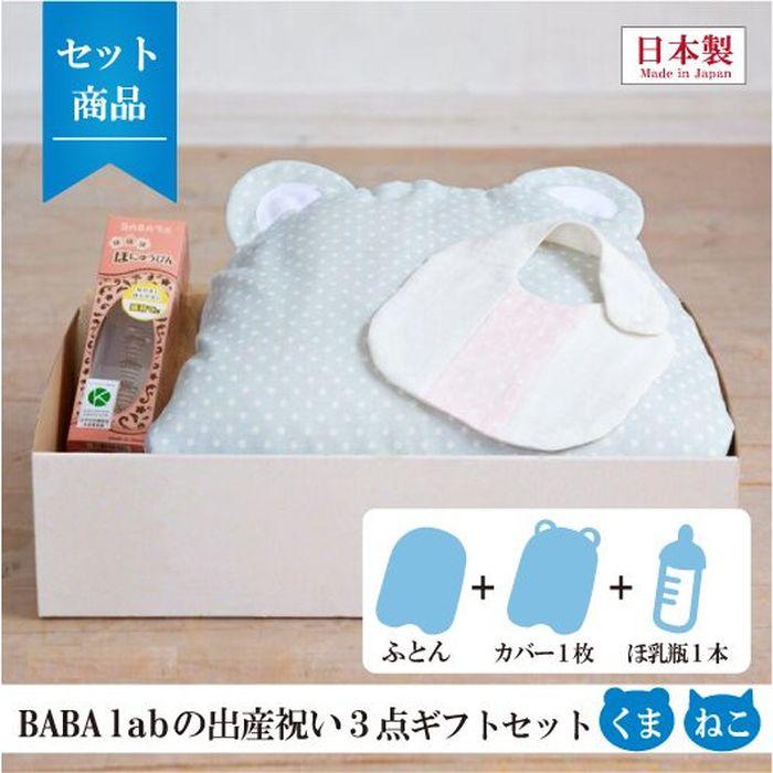 BABA labの出産祝い3点セット ねこ型 ブルー 出産祝い ギフトセット 抱っこふとん 布団カバー 寝かしつけ ショップ 起こさない ベビー 赤ちゃん 背中スイッチ ほ乳瓶 テレビで話題 あかちゃん