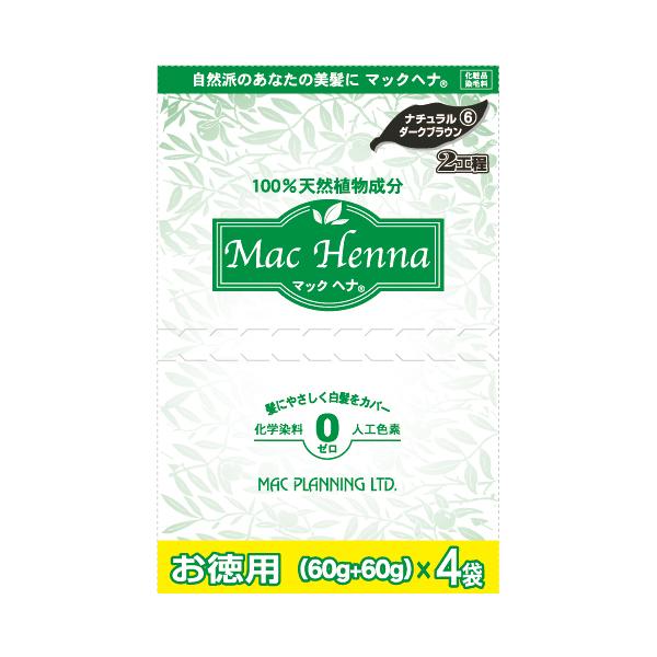 天然植物原料100% 無添加 マックヘナ お徳用(ナチュラルダークブラウン)-6  ヘナ240g(60g×4袋)・インディゴ240g(60g×4袋) ケース(12箱入り)