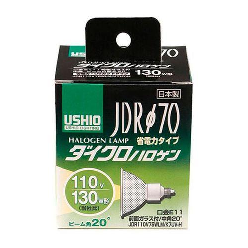 【まとめ買い3個】ELPA(エルパ) USHIO(ウシオ) 電球 JDRΦ70 ダイクロハロゲン 130W形 JDR110V75WLM/K7UV-H G-180H