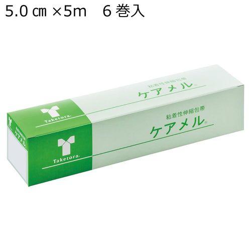 【まとめ買い6個】竹虎 ケアメル 粘着性伸縮テープ No.5 5.0cm×5m 6巻入 060543
